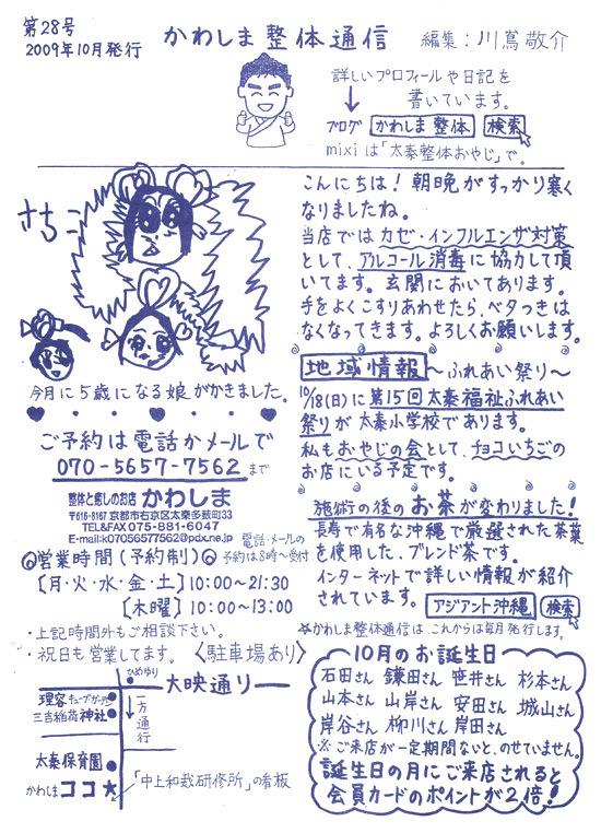 Kawashimaletter0910