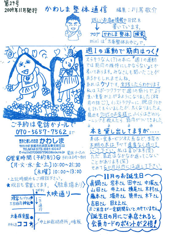 Kawashimaletter0911
