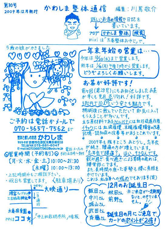 Kawashimaletter0912