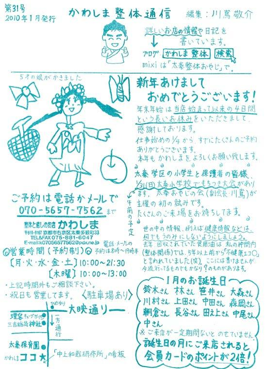 Kawashimaletter1001