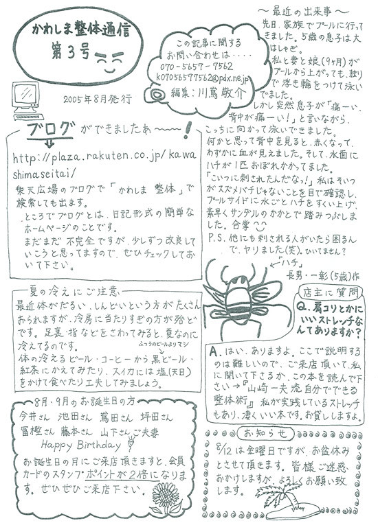 Kawashimaletter0508