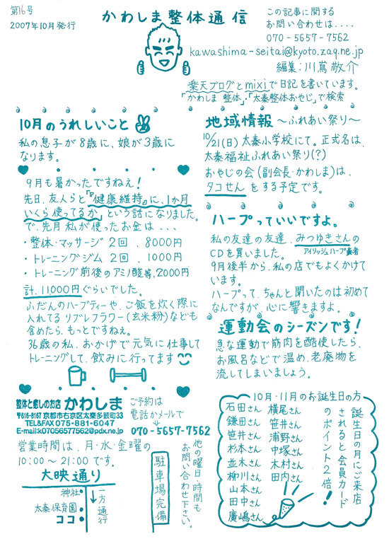 Kawashimaletter0710