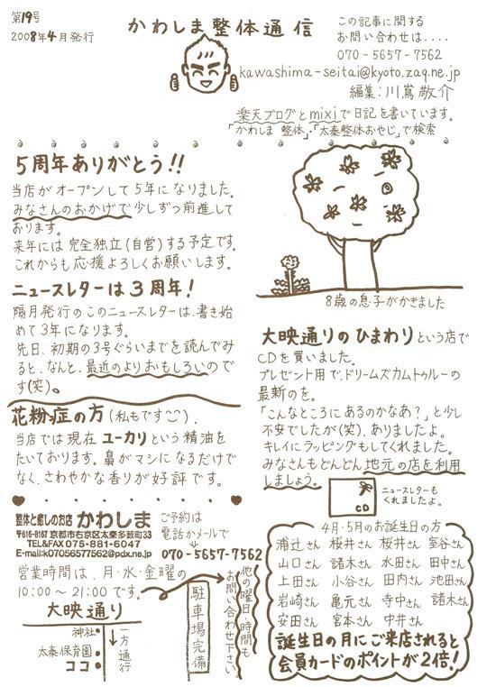 Kawashimaletter0804