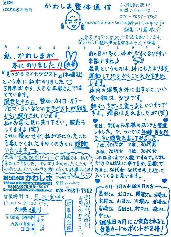 Kawashimaletter0806