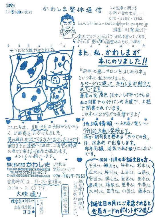 Kawashimaletter0810