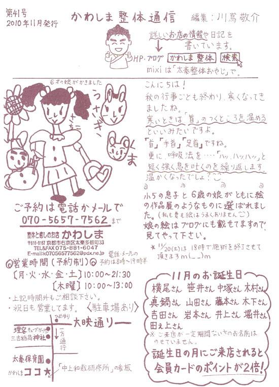 Kawashimaletter1011