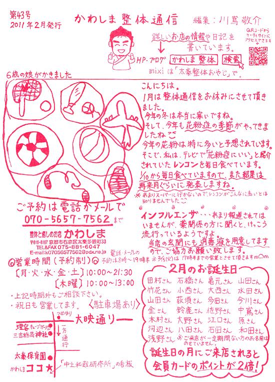 Kawashimaletter1102