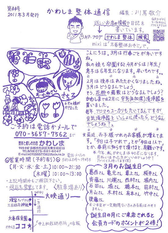 Kawashimaletter1103