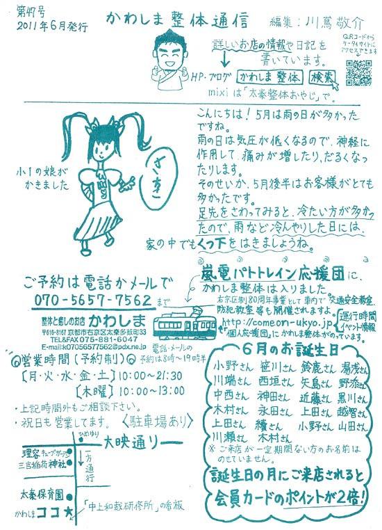 Kawashimaletter1106