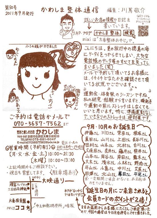 Kawashimaletter1109