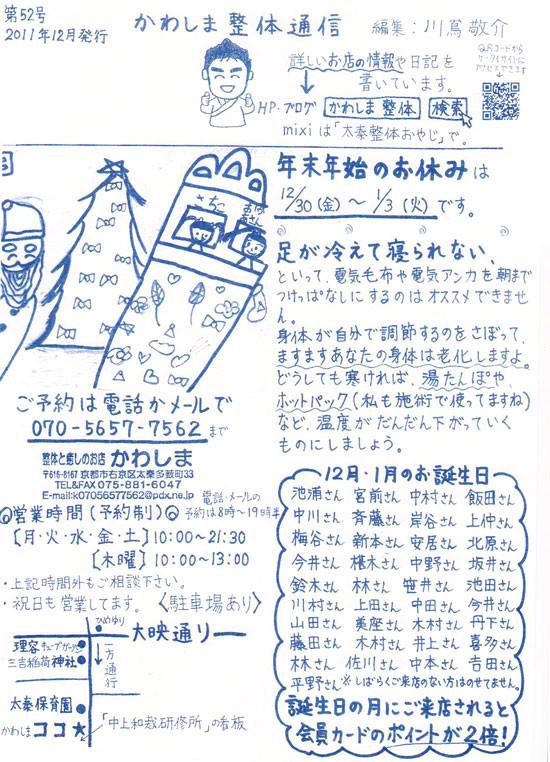 Kawashimaletter1112