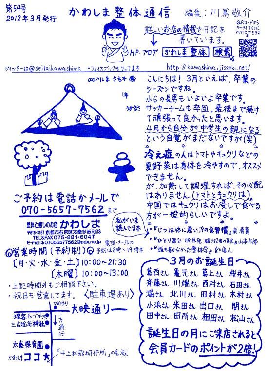 Kawashimaletter1203
