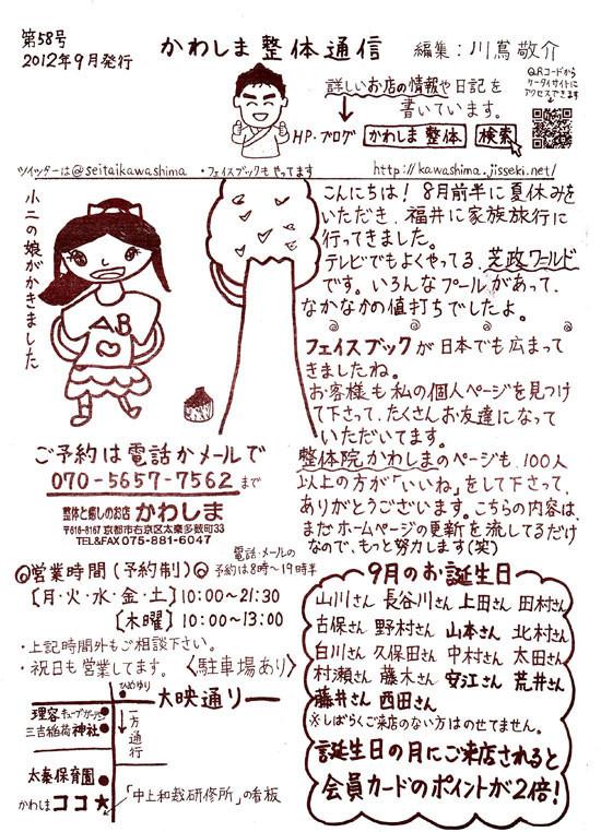 Kawashima1208