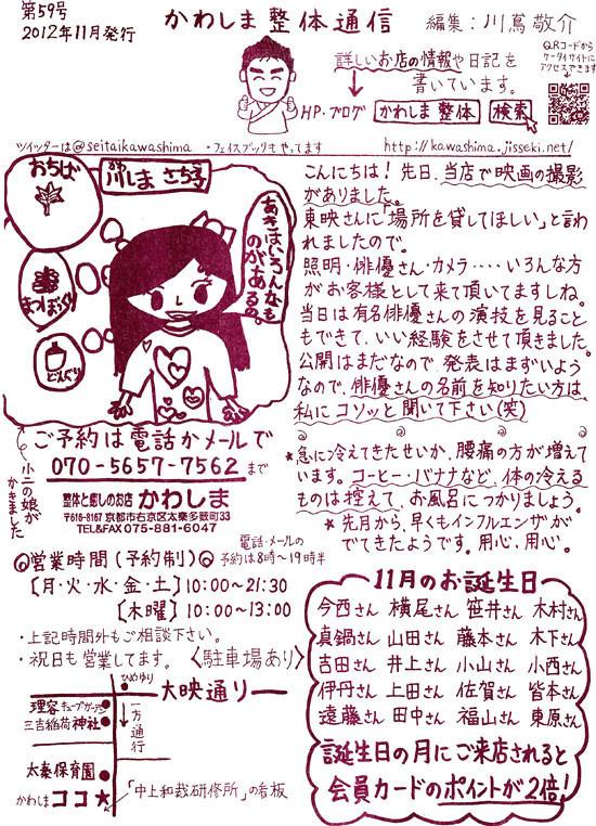 Kawashima1211