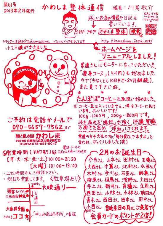 Kawashima1302_2
